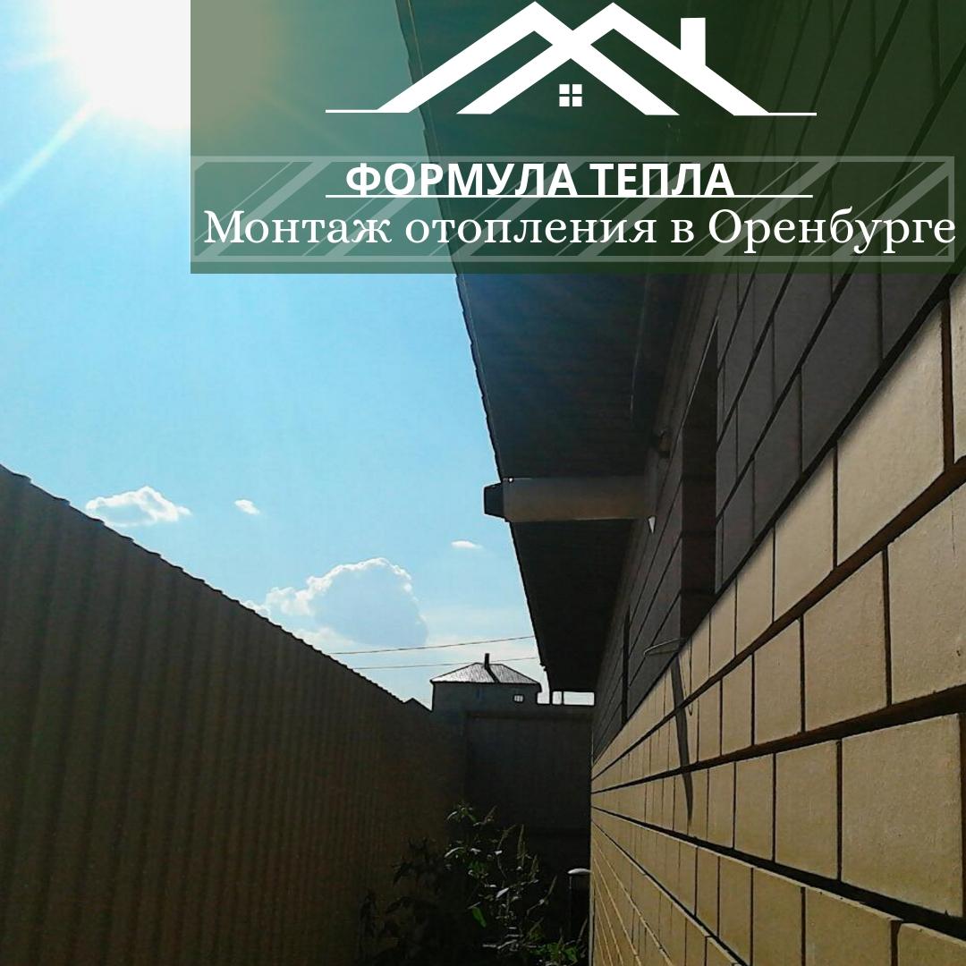 монтаж отопления дома в Оренбурге