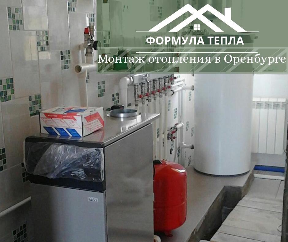 монтаж отопления в Оренбурге